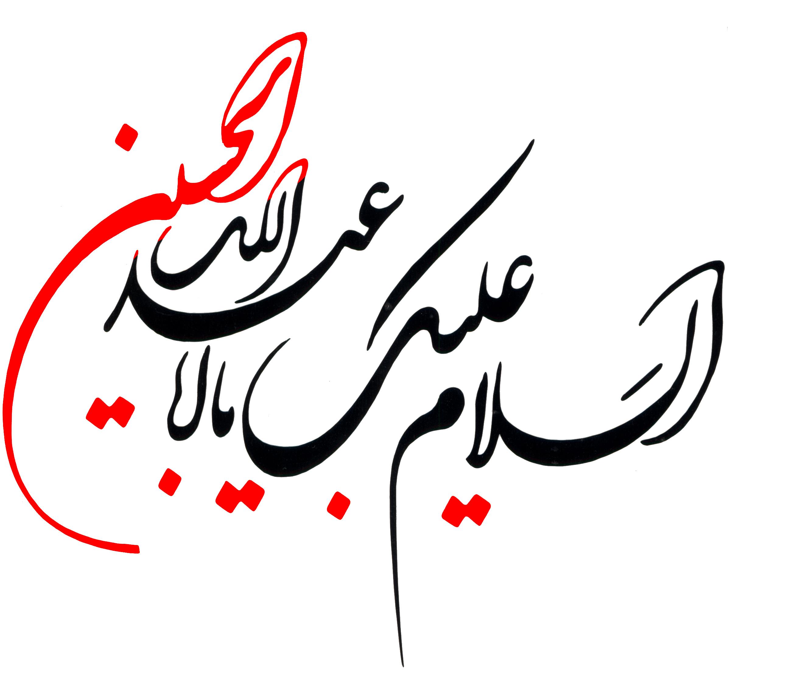 مرکز دانلود نوحه ایران Blog Archive و حسینیه ...: http://music1.b19.ir/post/نوحه-یا-ابا-عبدالله-الحسین
